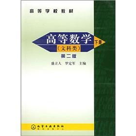 College teaching: Higher Mathematics (Liberal Arts) (Vol.2) (2)(Chinese Edition): SHENG LI REN LUO ...
