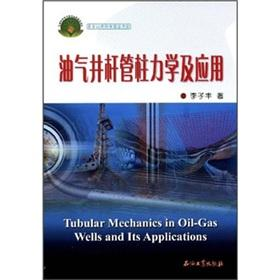 oil and gas wells and application of mechanical rod string(Chinese Edition): LI ZI FENG