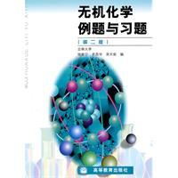 inorganic chemical examples and exercises (2)(Chinese Edition): XU JIA NING