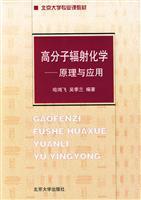 Beijing University of polymer materials Specialty radiation: HA HONG FEI