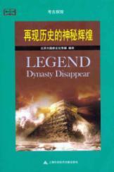 reproduce the mysterious history of glory(Chinese Edition): BEI JING DA LU QIAO WEN HUA CHUAN MEI