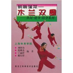 Crane Dance Penglai: Mulan double ring(Chinese Edition): LIU TONG WEI