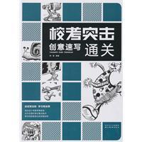 school exam assault: creative sketch clearance(Chinese Edition): HAN HUI