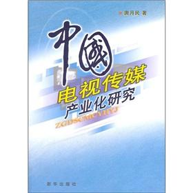 China Television Media Industry Research(Chinese Edition): TANG YUE MIN