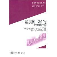 grass-roots rural library service(Chinese Edition): WANG XIAO LIANG