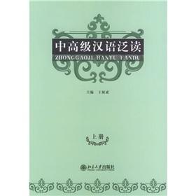 high-class Chinese Extensive Reading (Vol.1) (Xinjiang version)(Chinese: WANG ZHU BIN