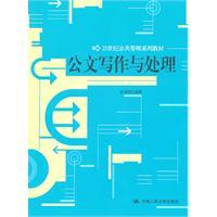 document writing and processing(Chinese Edition): ZHAO GUO JUN ZHAO GUO JUN