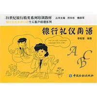 Bank ceremonial language (set of 6)(Chinese Edition): LI ZHAO RONG SUO XIANG DONG WEI GE JUN