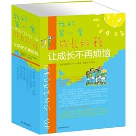 Cheats my first set of growth: growth is no longer to worry (Set of 6)(Chinese Edition): YING)GE LI...