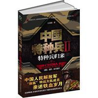 Chinese Special Forces 2: Special Forces Return(Chinese Edition): JIANG QING BO