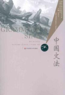 Chinese grammar(Chinese Edition): YI)WEI KUANG GUO (YI)BAI ZUO LIANG BAI HUA YI ZHANG XI PING (YI)...