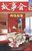 Network story (red 5 series)(Chinese Edition): GU SHI HUI)JI BU