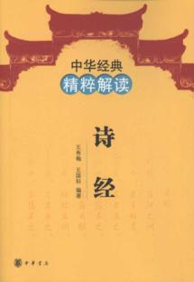 essence of Chinese classical interpretation: The Book: WANG XIU MEI
