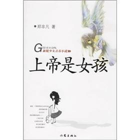 God is a girl(Chinese Edition): ZHENG FEI FAN