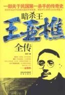 Wang Ya Qiao whole assassination Biography(Chinese Edition): ZHANG QIAO