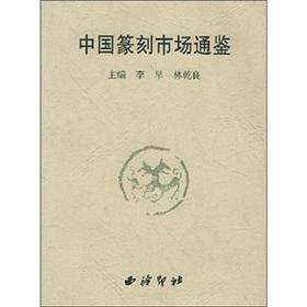 Chinese carving market Chronicle(Chinese Edition)(Old-Used): LI ZAO LIN QIAN LIANG