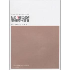 well-known Chinese Academy of Fine Arts Design Course: logo and visual identity system design basis...