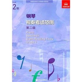 piano sight test Example: Level 2(Chinese Edition): YING GUO HUANG