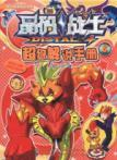 crystal super warrior code interpretation manual (6)(Chinese: JING MA ZHAN