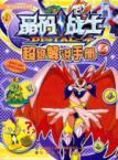 crystal super warrior code interpretation manual (5)(Chinese: JING MA ZHAN