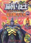 crystal super warrior code interpretation manual (4)(Chinese Edition): JING MA ZHAN SHI)TU SHU ...