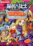Crystal Code Warrior: Labyrinth Story 8(Chinese Edition): JING MA ZHAN