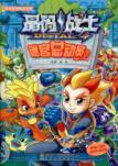 Crystal Code Warrior: Labyrinth Story 7(Chinese Edition): JING MA ZHAN