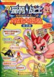 water volume: large crystal code warriors battle: JING MA ZHAN