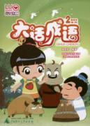 Westward idioms 2(Chinese Edition): MAN QI MIAO