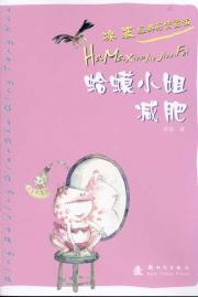 ice wave classic lyrical fairy tale: Miss toad diet(Chinese Edition): BING BO