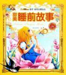 kids you can be more amazing: sweet bedtime story(Chinese Edition): CUI ZHONG LEI