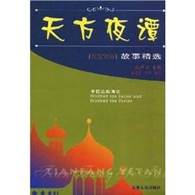fantasy story selection: Sinbad sailing record (English-Chinese)(Chinese: LIAN JIN PING