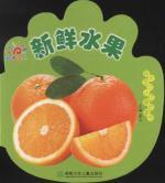 Sunshine Baby Enlightenment small hand book: fresh fruit(Chinese Edition): LAN SHAN