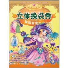 D Dream Princess Dress Show: Princess Jasmine(Chinese Edition): CHEN YAN