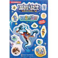 crystal warrior code sticker Story: Classic stickers: JING MA ZHAN