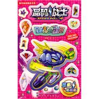 crystal warrior code sticker Story: cool stickers: JING MA ZHAN