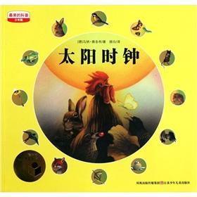 youth version of the most beautiful science : sun clock(Chinese Edition): DE)WU NA YA GE BU GU BAI ...