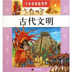 Junior Reading Vision: Ancient Civilizations(Chinese Edition): FA)FU LANG SUO
