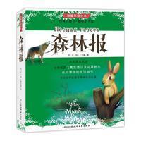 Forest News (full value of the painting)(Chinese Edition): SU)WEI BI AN JI DENG XU YUAN YI