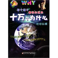 Every child wants to know Tell Me Why: Earth aspect(Chinese Edition): QU GE DENG