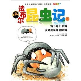 Fabre Insect 3 (underground genius architect rotary Duwang tarantula spider)(Chinese Edition): HAN)...