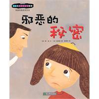 evil secret(Chinese Edition): HAN)LIU XUAN WEN