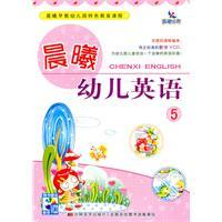 5 Dawn English children (with VCD CD-ROM)(Chinese: FAN LI