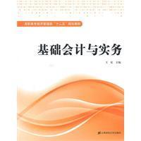 basic accounting and practice(Chinese Edition): WANG HONG