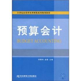 budget accounting(Chinese Edition): LI BING KUN ZHAO XUAN