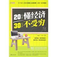 20 teens teens understand the economy .30: KE TENG ZI