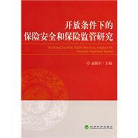 open under the conditions of safety and insurance supervision of the insurance(Chinese Edition): ...