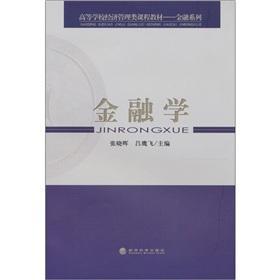 Finance(Chinese Edition): ZHANG XIAO HUI LV YING FEI