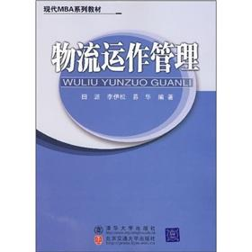 MBA series of modern materials: logistics management(Chinese Edition): TIAN YUAN LI YI SONG YI HUA