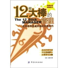 12 root stick Management(Chinese Edition): WANG ZHEN